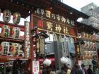 浅草の鷲神社